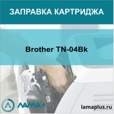 Заправка картриджа Brother TN-04Bk