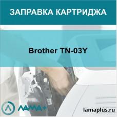 Заправка картриджа Brother TN-03Y