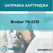 Заправка картриджа Brother TN-2235