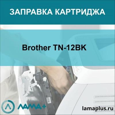 Заправка картриджа Brother TN-12BK