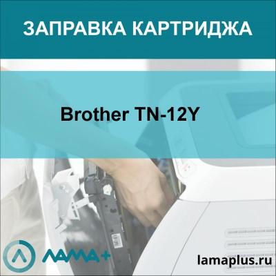 Заправка картриджа Brother TN-12Y