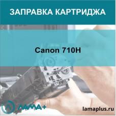Заправка картриджа Canon 710H