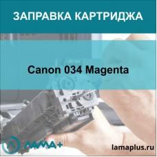 Заправка картриджа Canon 034 Magenta