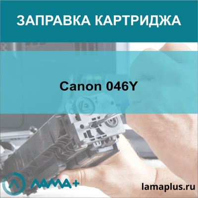 Заправка картриджа Canon 046Y