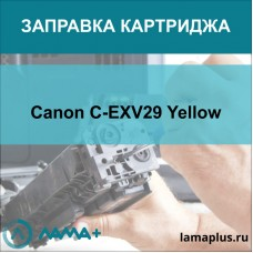 Заправка картриджа Canon C-EXV29 Yellow
