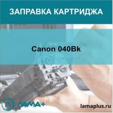 Заправка картриджа Canon 040Bk