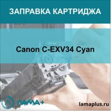 Заправка картриджа Canon C-EXV34 Cyan