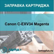 Заправка картриджа Canon C-EXV34 Magenta