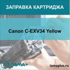 Заправка картриджа Canon C-EXV34 Yellow