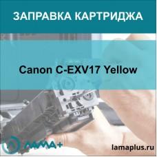 Заправка картриджа Canon C-EXV17 Yellow