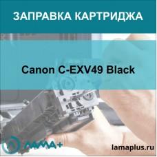 Заправка картриджа Canon C-EXV49 Black