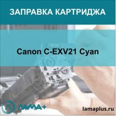 Заправка картриджа Canon C-EXV21 Cyan