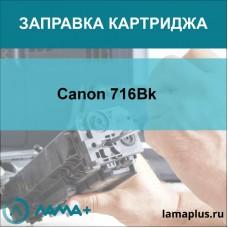 Заправка картриджа Canon 716Bk