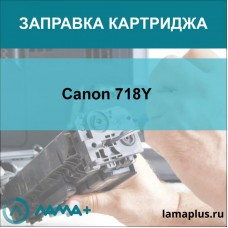 Заправка картриджа Canon 718Y