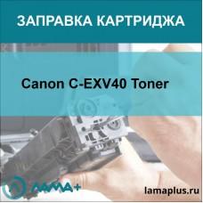 Заправка картриджа Canon C-EXV40 Toner