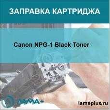 Заправка картриджа Canon NPG-1 Black Toner