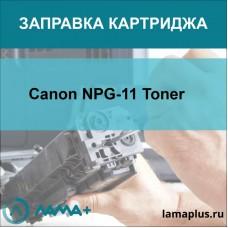 Заправка картриджа Canon NPG-11 Toner