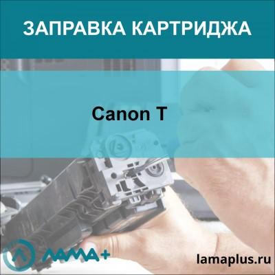 Заправка картриджа Canon T