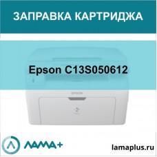 Заправка картриджа Epson C13S050612