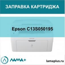 Заправка картриджа Epson C13S050195