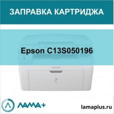 Заправка картриджа Epson C13S050196