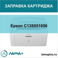 Заправка картриджа Epson C13S051056
