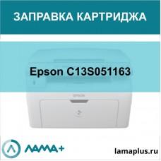 Заправка картриджа Epson C13S051163