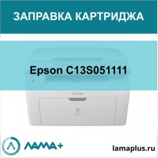 Заправка картриджа Epson C13S051111