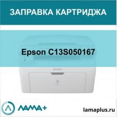 Заправка картриджа Epson C13S050167