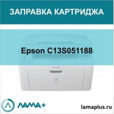 Заправка картриджа Epson C13S051188