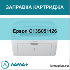 Заправка картриджа Epson C13S051126
