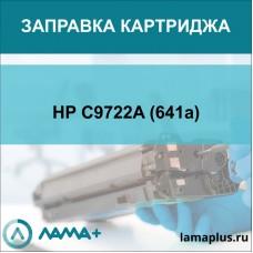 Заправка картриджа HP C9722A (641a)