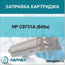 Заправка картриджа HP C9731A (645a)