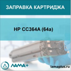 Заправка картриджа HP CC364A (64a)