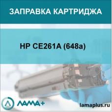 Заправка картриджа HP CE261A (648a)