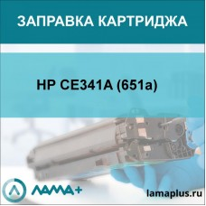 Заправка картриджа HP CE341A (651a)