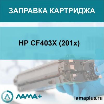 Заправка картриджа HP CF403X (201x)