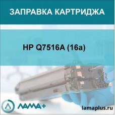 Заправка картриджа HP Q7516A (16a)