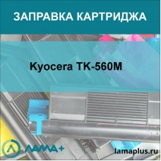 Заправка картриджа Kyocera TK-560M