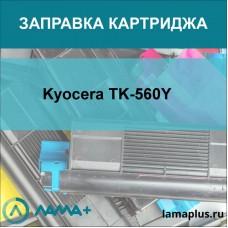Заправка картриджа Kyocera TK-560Y