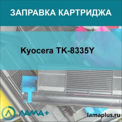 Заправка картриджа Kyocera TK-8335Y
