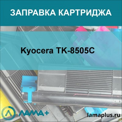 Заправка картриджа Kyocera TK-8505C
