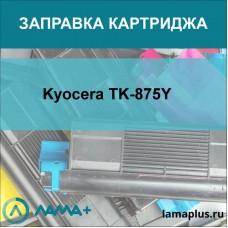Заправка картриджа Kyocera TK-875Y