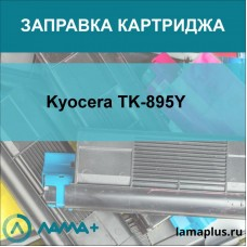 Заправка картриджа Kyocera TK-895Y