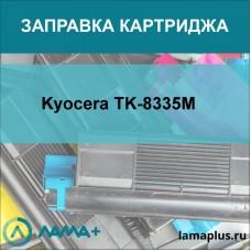 Заправка картриджа Kyocera TK-8335M