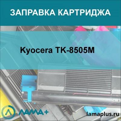 Заправка картриджа Kyocera TK-8505M