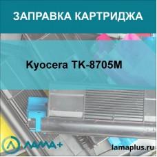 Заправка картриджа Kyocera TK-8705M