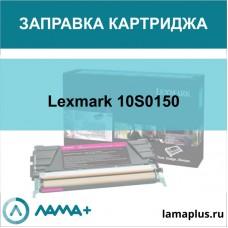 Заправка картриджа Lexmark 10S0150