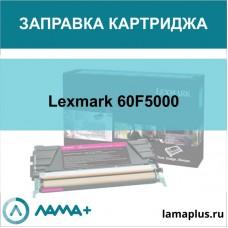 Заправка картриджа Lexmark 60F5000