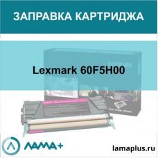 Заправка картриджа Lexmark 60F5H00